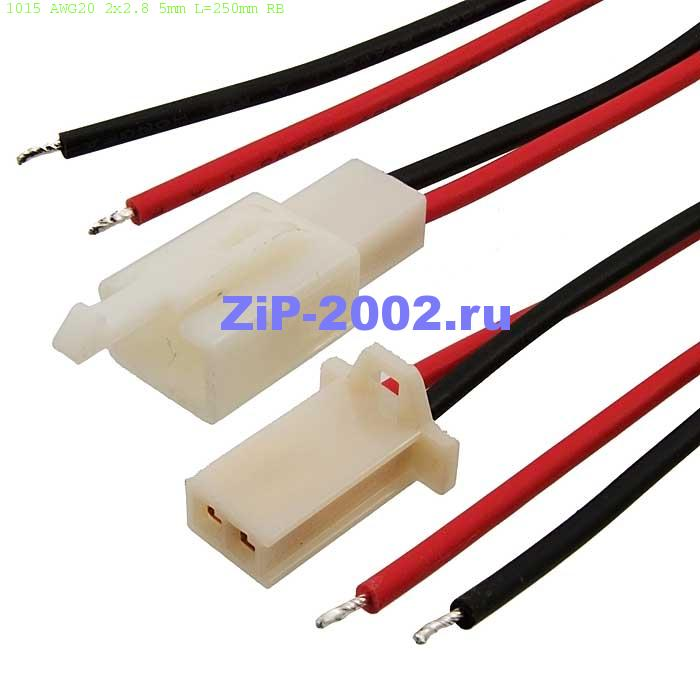 1015 AWG20 2x2.8 5mm L=250mm RB