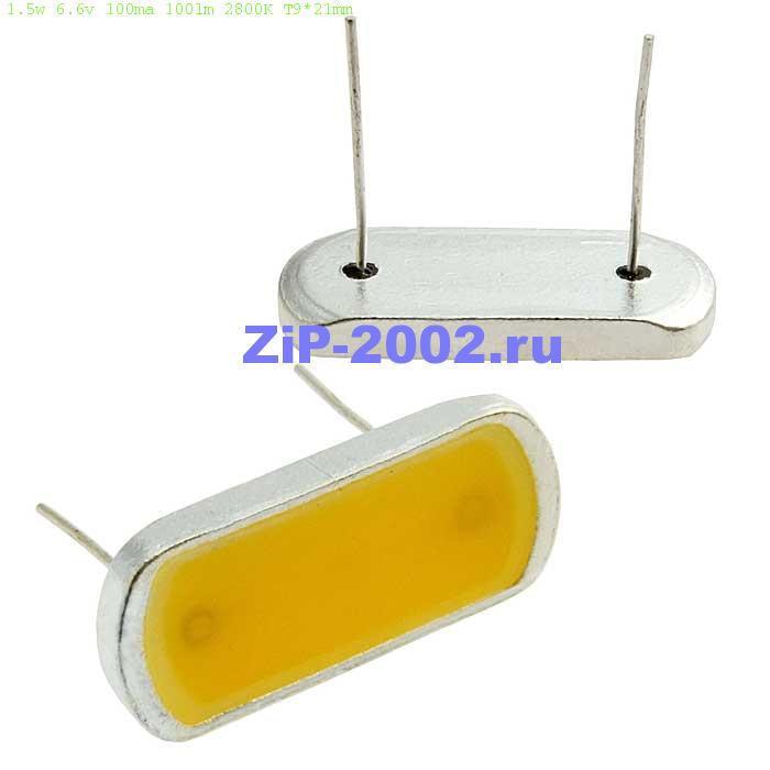 1.5w 6.6v 100ma 100lm 2800K T9*21mm