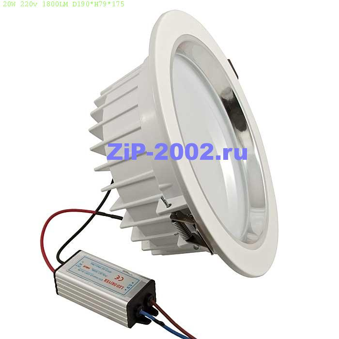 20W 220v 1800LM D190*H79*175