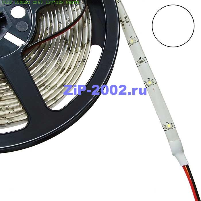 3528 150LED IP65 12V*12W WHITE