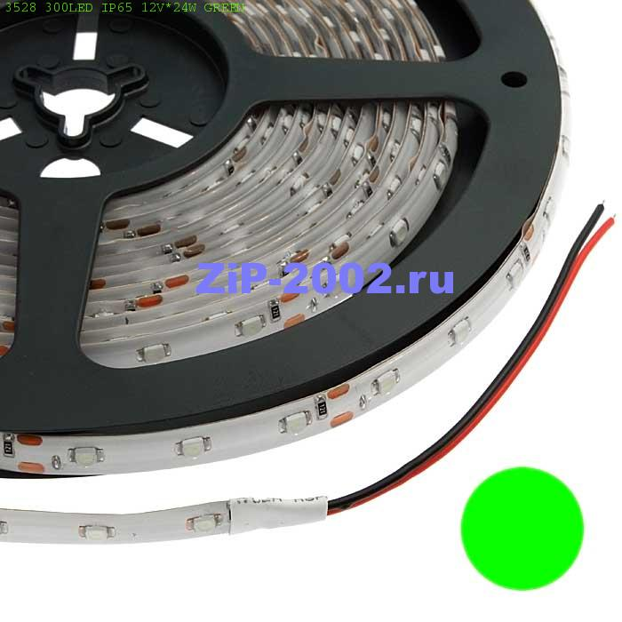 3528 300LED IP65 12V*24W GREEN