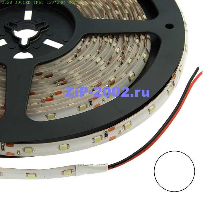 3528 300LED IP65 12V*24W WHITE
