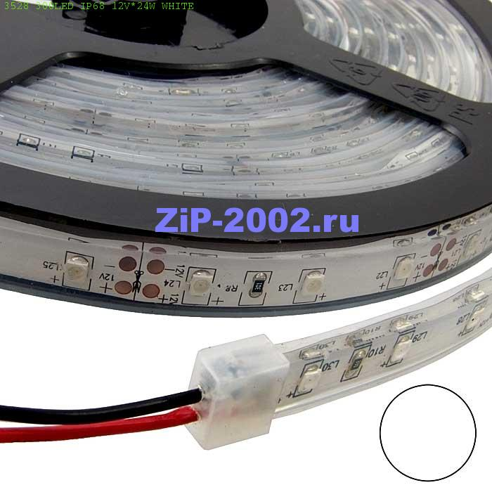 3528 300LED IP68 12V*24W WHITE