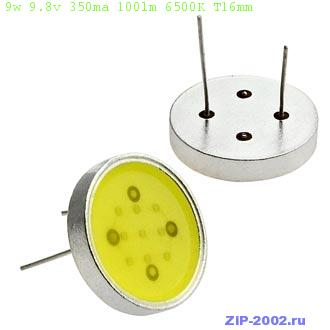 9w 9.8v 350ma 100lm 6500K T16mm