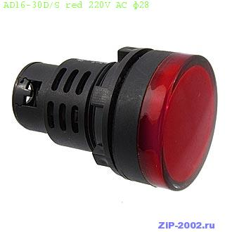 AD16-30D/S red 220V AC ф28
