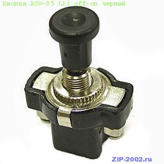 Кнопка ASW-05 L13 off-on черный