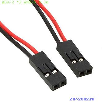 BLS-2 *2 AWG26 0.3m