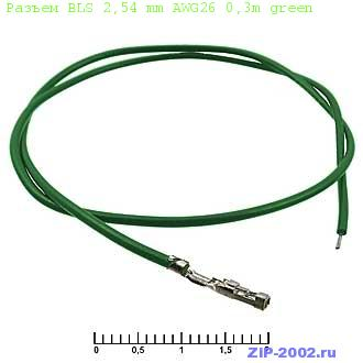 Разъем BLS 2,54 mm AWG26 0,3m green