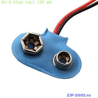 BS-E blue tail 100 mm