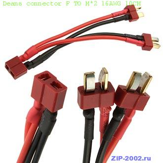 Deans connector F TO M*2 16AWG 10CM
