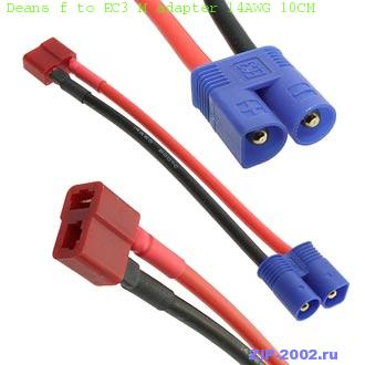 Разъем Deans f to EC3 M adapter 14AWG 10CM