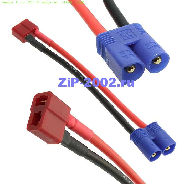 Deans f to EC3 M adapter 14AWG 10CM