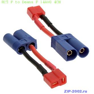 EC5 F to Deans F 14AWG 4CM