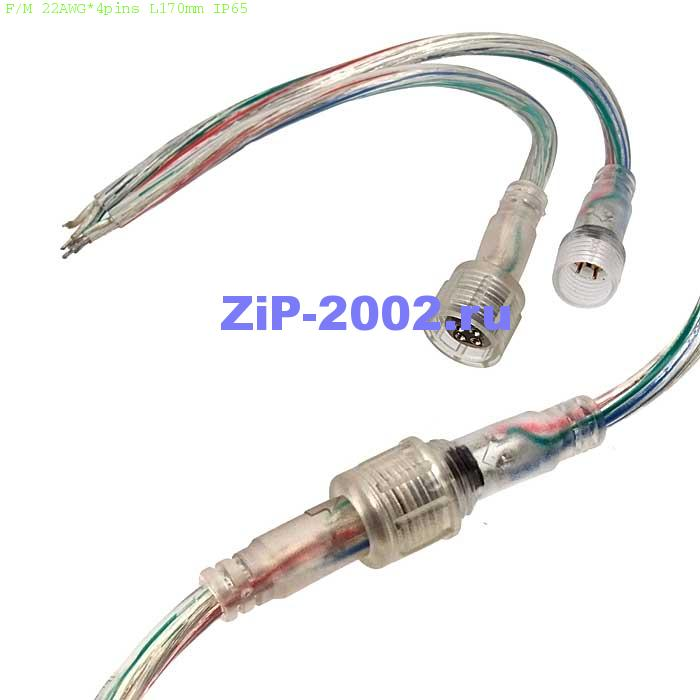 F/M 22AWG*4pins L170mm IP65