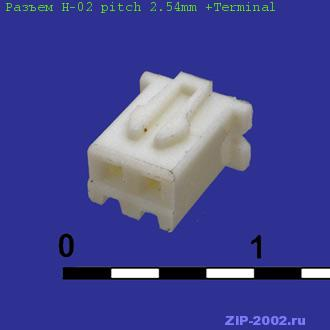 Разъем H-02 pitch 2.54mm +Terminal