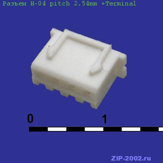 Разъем H-04 pitch 2.54mm +Terminal