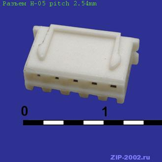 Разъем H-05 pitch 2.54mm