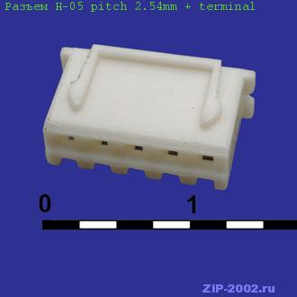 Разъем H-05 pitch 2.54mm + terminal