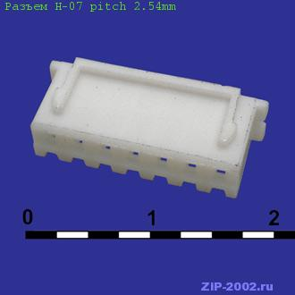 Разъем H-07 pitch 2.54mm