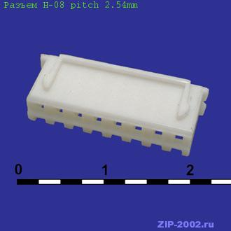 Разъем H-08 pitch 2.54mm