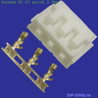 Разъем H1-03 pitch 2.5mm