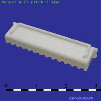 Разъем H-13 pitch 2.54mm
