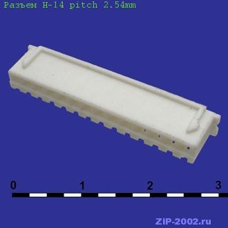 Разъем H-14 pitch 2.54mm