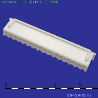 Разъем H-16 pitch 2.54mm
