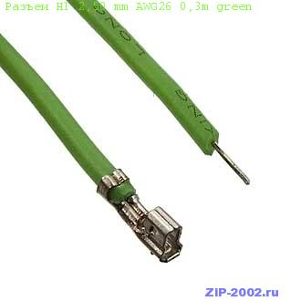 Разъем H1 2,50 mm AWG26 0,3m green