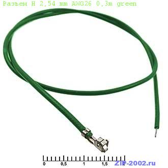 Разъем H 2,54 mm AWG26 0,3m green