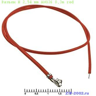 Разъем H 2,54 mm AWG26 0,3m red