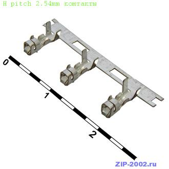 H pitch 2.54mm контакты