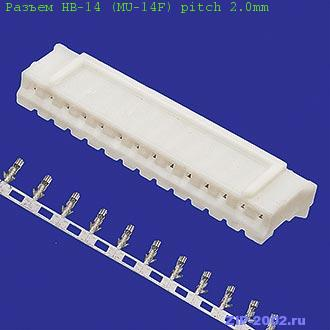 Разъем HB-14 (MU-14F) pitch 2.0mm