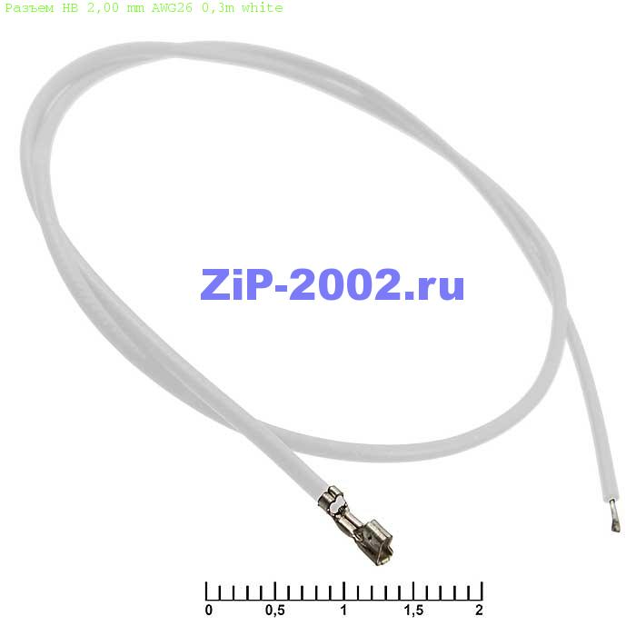 Разъем HB 2,00 mm AWG26 0,3m white