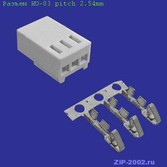 Разъем HU-03 pitch 2.54mm