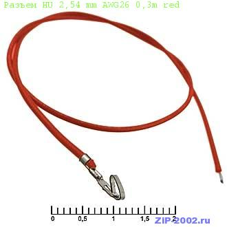 Разъем HU 2,54 mm AWG26 0,3m red