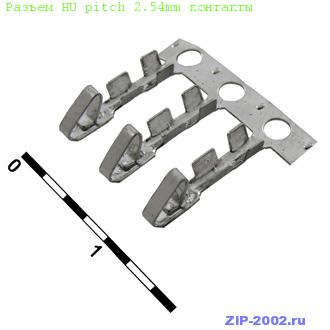 Разъем HU pitch 2.54mm контакты
