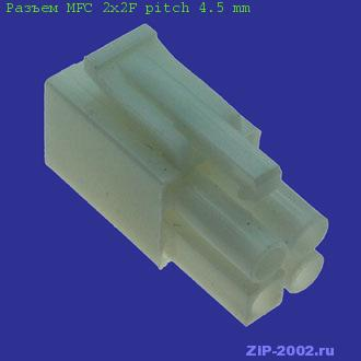 Разъем MFC 2x2F pitch 4.5 mm