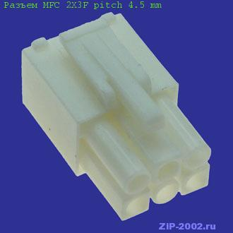 Разъем MFC 2X3F pitch 4.5 mm
