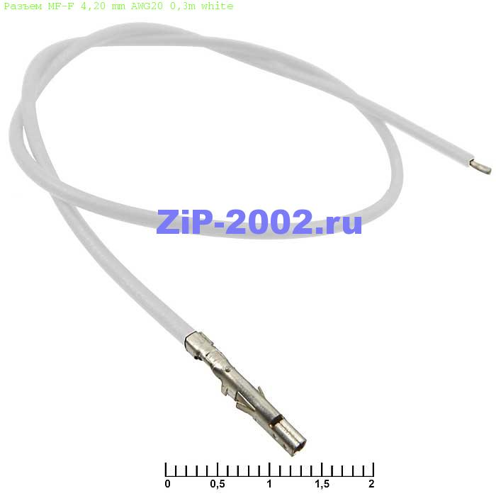 Разъем MF-F 4,20 mm AWG20 0,3m white