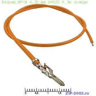 Разъем MF-M 4,20 mm AWG20 0,3m orange