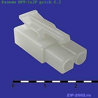 Разъем MFT-1x2F pitch 6.2
