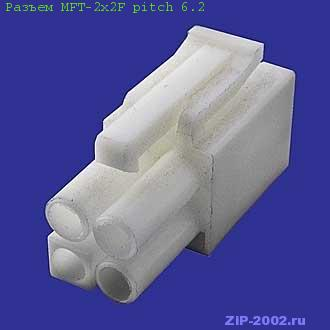 Разъем MFT-2x2F pitch 6.2