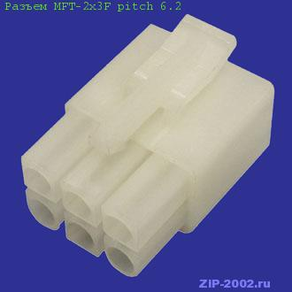 Разъем MFT-2x3F pitch 6.2