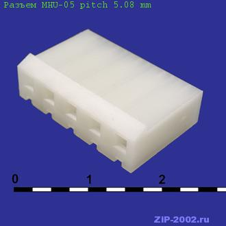 Разъем MHU-05 pitch 5.08 mm