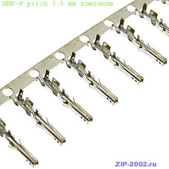 MMF-F pitch 3.0 mm контакты
