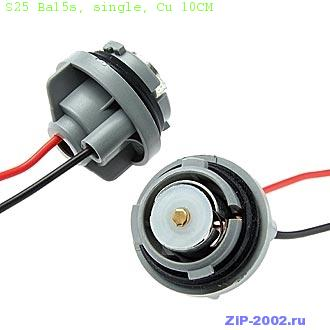 S25 Ba15s, single, Cu 10CM