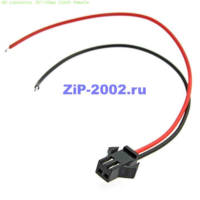 SM connector 2P*150mm 22AWG Female
