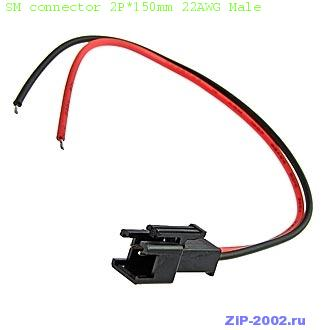 SM connector 2P*150mm 22AWG Male