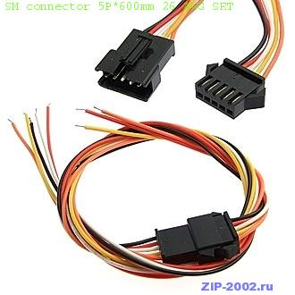 SM connector 5P*600mm 26 AWG SET